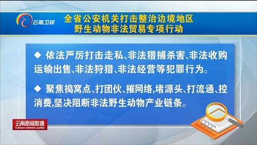 [云南新闻联播]云南公安机关开展专项行动 严打整治边境地区野生动物非法贸易
