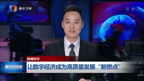 """[重庆新闻联播]联播时评:让数字经济成为高质量发展""""新燃点"""""""