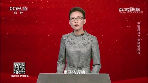 [百家讲坛]中国精神7 焦裕禄精神 焦裕禄家风严正