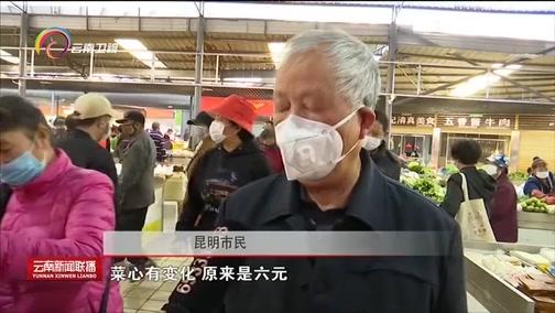 [云南新闻联播]昆明市出台20条措施保障农产品供应 蔬菜价格回落