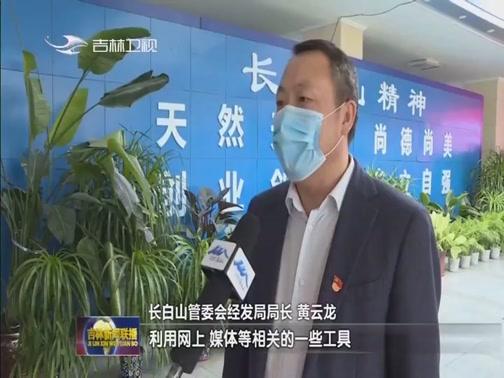 [吉林新闻联播]长白山:有序复工推进项目 招商引资逆势上扬