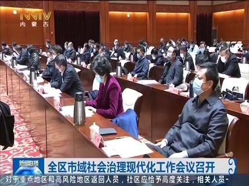 [内蒙古新闻联播]全区市域社会治理现代化工作会议召开