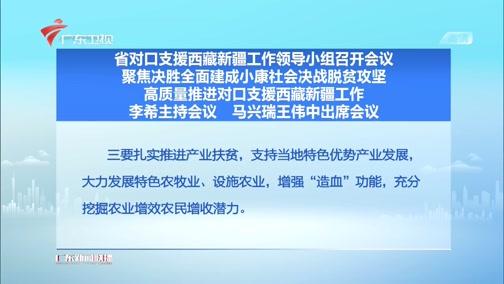 [广东新闻联播]省对口支援西藏新疆工作领导小组召开会议 聚焦决胜全面建成小康社会决战脱贫攻坚 高质量推进