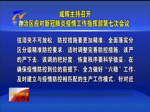 [宁夏新闻联播]咸辉主持召开自治区应对新冠肺炎疫情工作指挥部第七次会议