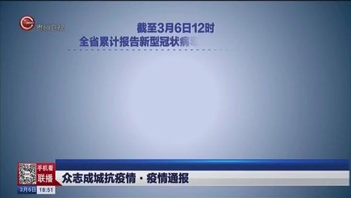 [贵州新闻联播]众志成城抗疫情疫情通报 20200306