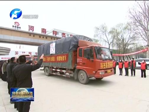 [河南新闻联播]河南各地踊跃捐赠支援抗疫一线、春耕生产