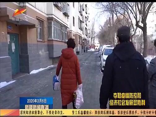 [新疆新闻联播]天山南北党旗飘 疫情看担当 党员展风采