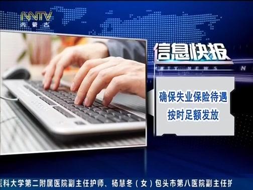 [内蒙古新闻联播]确保失业保险待遇按时足额发放