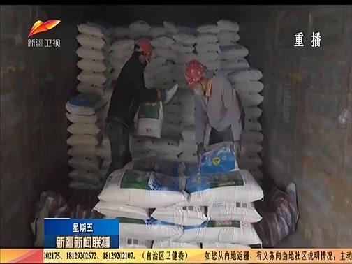 [新疆新闻联播]300吨新疆粮油物资驰援湖北