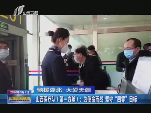 """[山西新闻联播]山西医疗队(第一方舱):为使命而战 坚守""""四零""""目标"""