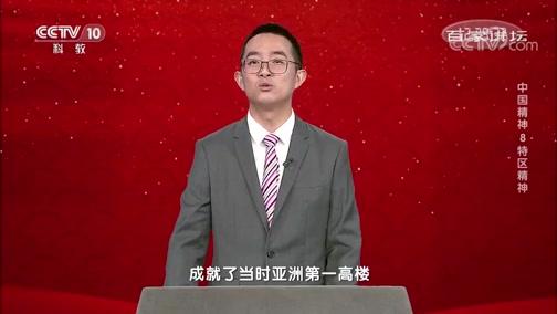 """[百家讲坛]中国精神8 特区精神 叹为观止的""""深圳速度"""""""