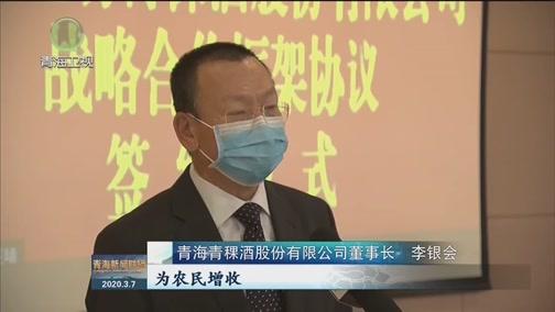 [青海新闻联播]政企同呼吸 共促谋发展