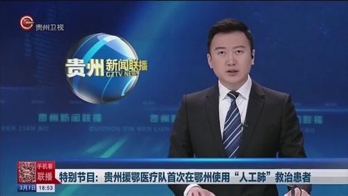 """[贵州新闻联播]特别节目:贵州援鄂医疗队首次在鄂州使用""""人工肺""""救治患者"""