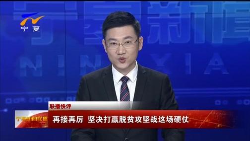 [宁夏新闻联播]再接再厉 坚决打赢脱贫攻坚战这场硬仗