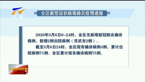 [宁夏新闻联播]全区新型冠状病毒肺炎疫情通报