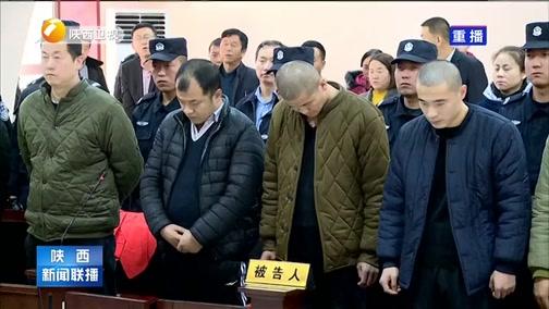 """[陕西新闻联播]省法院:紧盯""""打伞打财""""确保涉黑恶案件判得准 打得狠"""