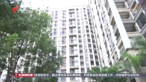 """[广东新闻联播]大数据为疫情防控插上""""隐形翅膀"""""""