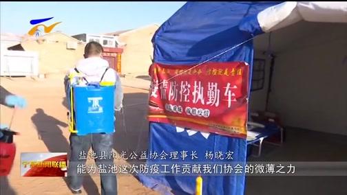 """[宁夏新闻联播]盐池:抗""""疫""""一线的新时代文明实践志愿者"""