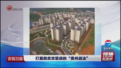 """[贵州新闻联播]媒体看贵州 农民日报:打赢脱贫攻坚战的""""贵州战法"""""""