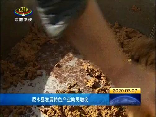 [西藏新闻联播]尼木县发展特色产业助民增收
