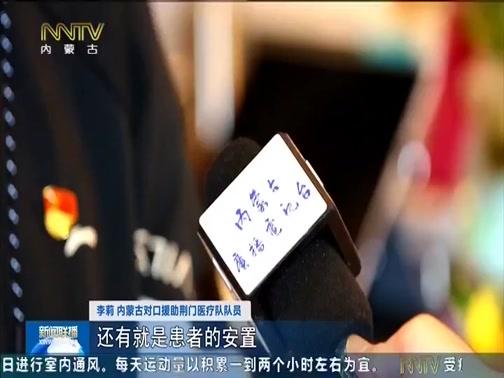 [内蒙古新闻联播]来自荆门的报道 李莉:你们守护患者 我保护你们