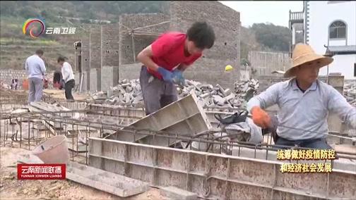 [云南新闻联播]变压力为动力 疫情防控与脱贫攻坚两不误