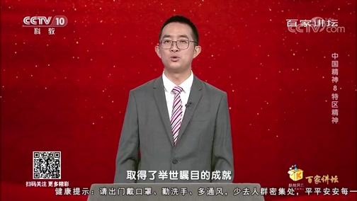 [百家讲坛]中国精神8 特区精神 创建经济特区