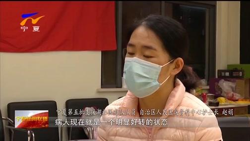 [宁夏新闻联播]宁夏医疗队:细心入微守护 换来患者持续康复
