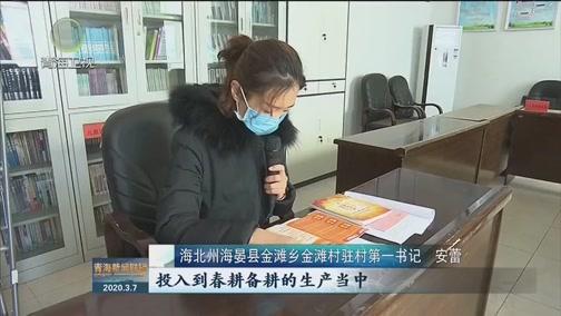[青海新闻联播]万名干部走向田间 服务春耕问计于民