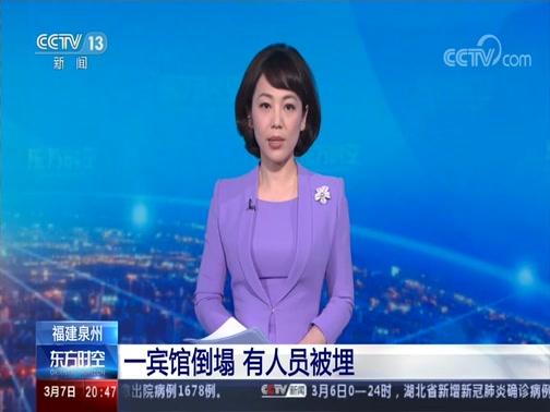 [东方时空]福建泉州 一宾馆倒塌 有人员被埋