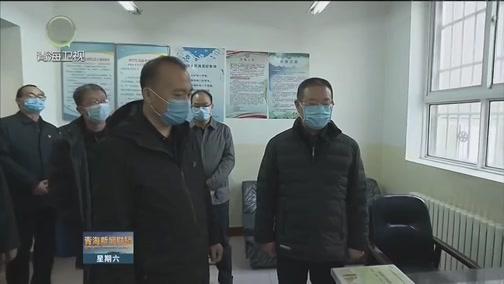 [青海新闻联播]坚决落实各项保障措施 确保广大师生安全健康