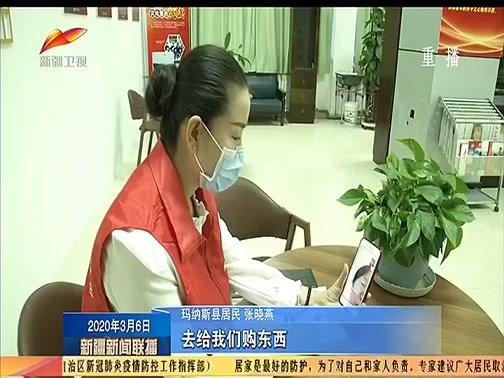 [新疆新闻联播]志愿者在路上 奉献的青春最美丽