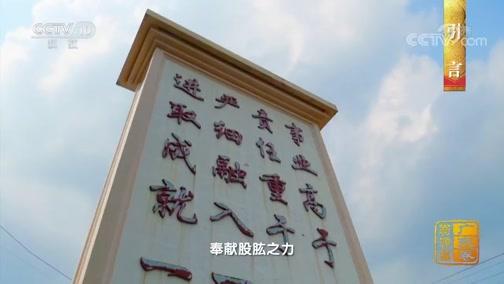 [中国影像方志]翁源篇 引言