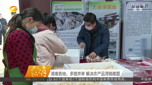[湖南新闻联播]湖南各地:多措并举 解决农产品滞销难题