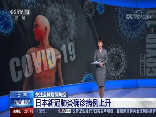 [东方时空]日本 关注全球疫情防控 日本新冠肺炎确诊病例上升