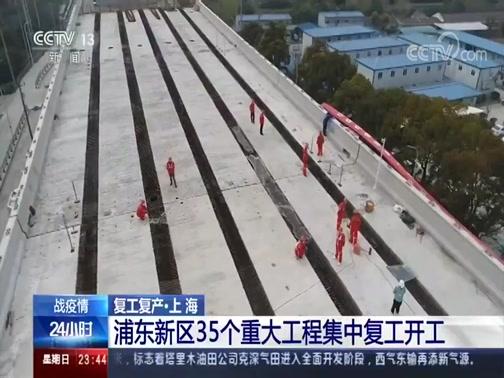 [24小时]战疫情 复工复产·上海 浦东新区35个重大工程集中复工开工