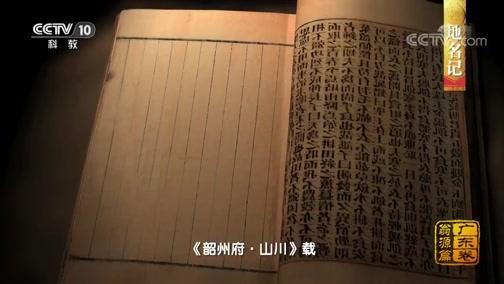 [中国影像方志]翁源篇 地名记