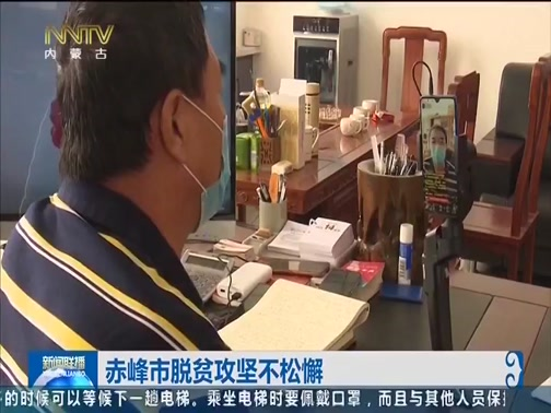 [内蒙古新闻联播]赤峰市脱贫攻坚不松懈