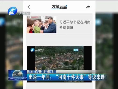 """[河南新闻联播]出彩一年间:""""河南十件大事""""等您来选!"""