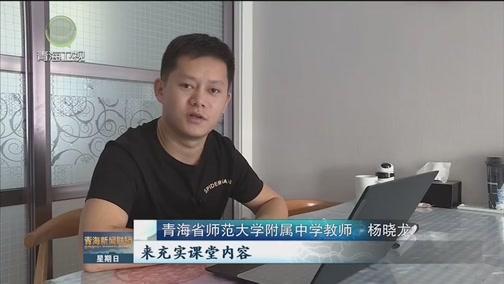 [青海新闻联播]网络教学成为我省非常时期教育的主要手段