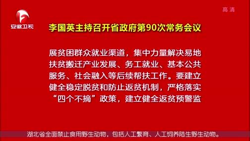 [安徽新闻联播]李国英主持召开省政府第90次常务会议