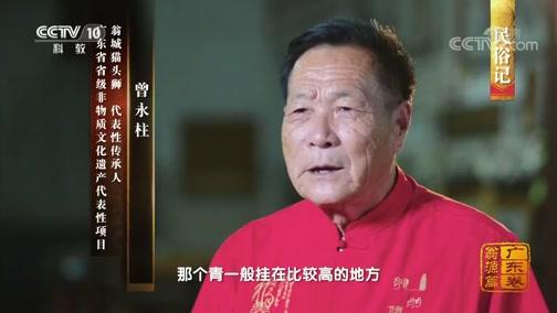 [中国影像方志]翁源篇 民俗记