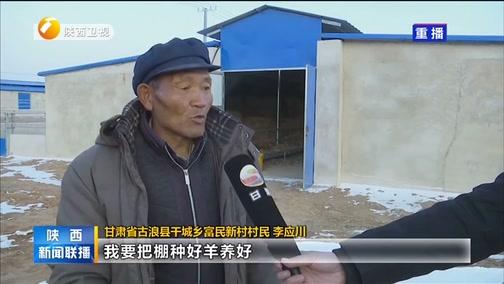 [陕西新闻联播]甘肃黄花滩富民新村 搬出来的幸福生活