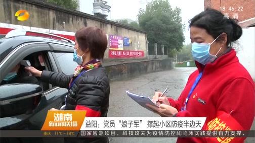 """[湖南新闻联播]益阳:党员""""娘子军""""撑起小区防疫半边天"""