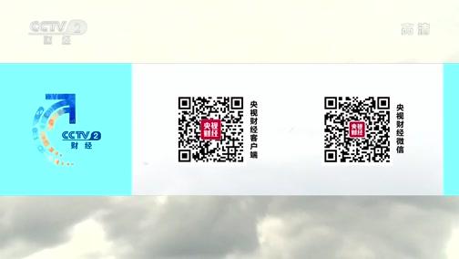 《对话》 20200308 大国利器:逐梦苍穹