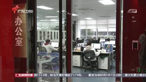 """[广东新闻联播]向""""疫""""而行 礼赞巾帼"""
