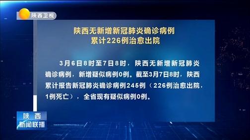 [陕西新闻联播]陕西无新增新冠肺炎确诊病例 累计226例治愈出院