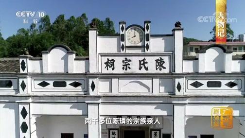[中国影像方志]翁源篇 人物记