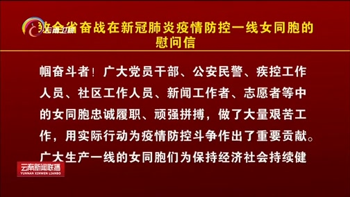 [云南新闻联播]省应对疫情工作领导小组指挥部向奋战在疫情防控一线的女同胞发出慰问信
