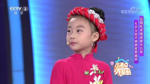 [非常6+1]6岁女娃开窗就能看越南 出国吃米线成家中日常